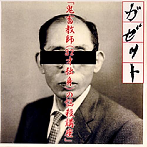 Kichiku Kyoushi (32-sai Doukushin) no Nousatsu Kouza / 「鬼畜教師(32歳独身)の悩殺講座」