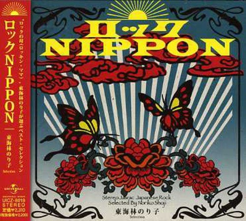 ROKKU Nippon Shoji Noriko SEREKUSHON / ロックNIPPON 東海林のり子セレクション